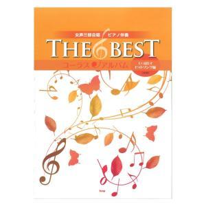 女声三部合唱 ピアノ伴奏 THE BEST コーラス・アルバム いっぱい!ヒットソング編 3訂版 ケイエムピー|chuya-online.com