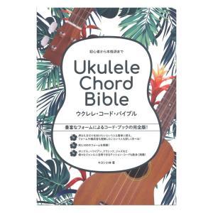 ウクレレ・コード・バイブル ドレミ楽譜出版社