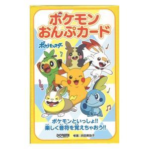 ポケモンおんぷカード ドレミ楽譜出版社