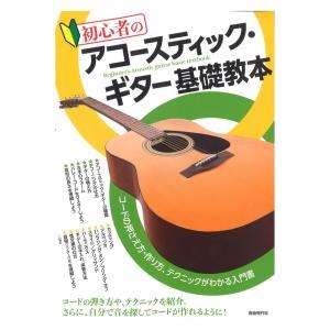 初心者のアコースティックギター基礎教本 自由現代社