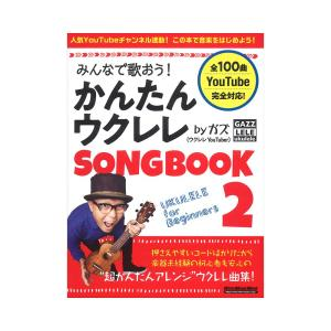 みんなで歌おう! かんたんウクレレSONGBOOK 2 by ガズ リットーミュージック