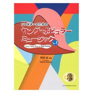 ソロギターのためのヤング・ポピュラーミュージック Vol.1 現代ギター社