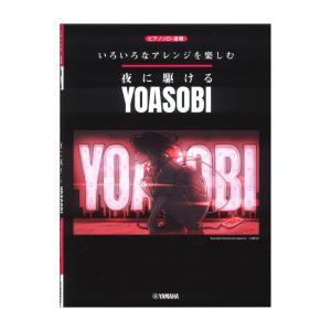 2020年国内総合ソングチャートの年間1位がYOASOBI「夜に駆ける」 CD未発売で初