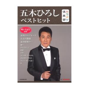 カラオケ倶楽部 五木ひろし ベストヒット 全音楽譜出版社|chuya-online.com