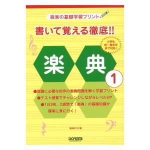 書いて覚える徹底!! 楽典 1 ドレミ楽譜出版社 chuya-online.com