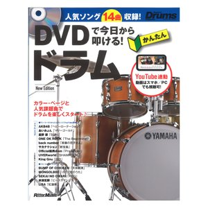 DVDで今日から叩ける!かんたんドラム New Edition リットーミュージック