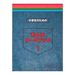 小学生のためのおんぷワークブック 1 サーベル社|chuya-online.com