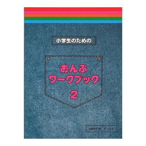 小学生のためのおんぷワークブック 2 サーベル社|chuya-online.com