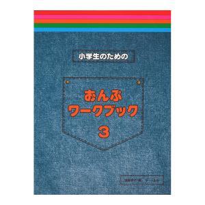小学生のためのおんぷワークブック 3 サーベル社|chuya-online.com