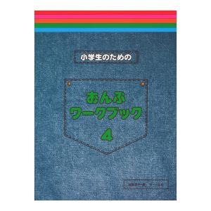 小学生のためのおんぷワークブック 4 サーベル社|chuya-online.com