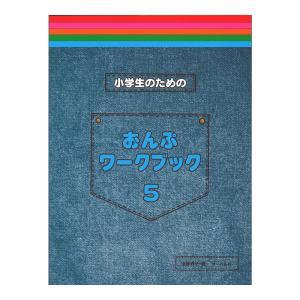 小学生のためのおんぷワークブック 5 サーベル社|chuya-online.com