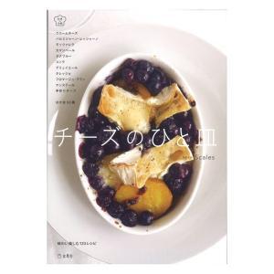 立東舎 料理の本棚 チーズのひと皿 味わい楽しむ123レシピ リットーミュージック