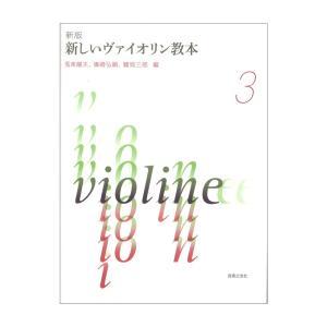 新版 新しいヴァイオリン教本 3 音楽之友社