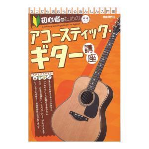 初心者のためのアコースティックギター講座 自由現代社