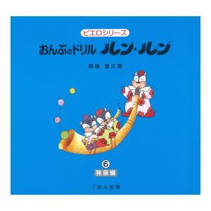 おんぷのドリル ルン・ルン 6 発展編 くおん出版