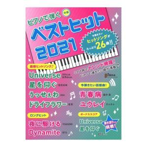 月刊ピアノ 2021年4月号増刊 ピアノで弾く べストヒット2021 ヤマハミュージックメディア