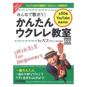 みんなで歌おう! かんたんウクレレ教室 by ガズ New Edition リットーミュージック