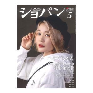 月刊ショパン 2021年5月号 No.448 ハンナ|chuya-online.com
