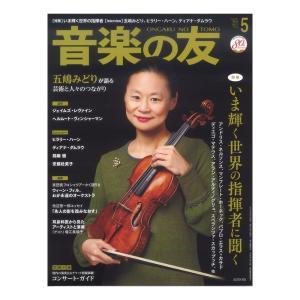 音楽の友 2021年5月号 音楽之友社|chuya-online.com