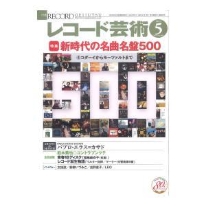 レコード芸術 2021年5月号 音楽之友社|chuya-online.com