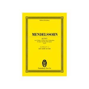 全音 オイレンブルク・スコア メンデルスゾーン:弦楽八重奏曲 変ホ長調 作品20