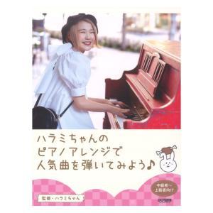 ピアノソロ ハラミちゃんのピアノアレンジで人気曲を弾いてみよう! ドレミ楽譜出版社の画像