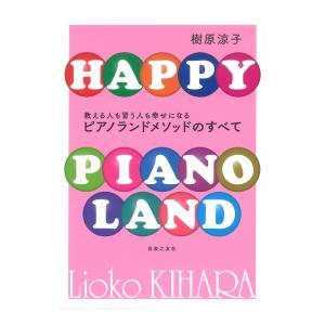 教える人も習う人も幸せになる ピアノランドメソッドのすべて 音楽之友社|chuya-online.com