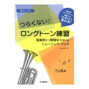 チューバ つらくない! ロングトーン練習 音楽的かつ無理なく吹けるトレーニングブック ヤマハミュージックメディア|chuya-online.com