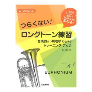 ユーフォニアム つらくない! ロングトーン練習 音楽的かつ無理なく吹けるトレーニングブック ヤマハミュージックメディア|chuya-online.com