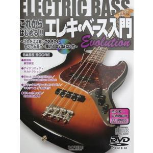 これからはじめる!! エレキベース入門 Evolution DVD+CD付 ドレミ楽譜出版社