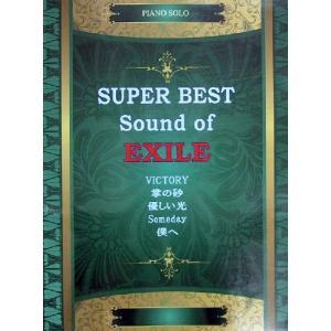 ピアノソロ SUPER BEST SOUND OF EXILE ミュージックランド