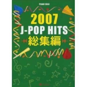 MUSIC LAND ピアノソロ 2007 J-POP HITS総集編