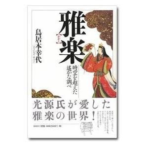 源氏物語の光源氏も親しんだという「雅楽」の世界とは、いったいどのようなものか。日本人とどのようなかか...