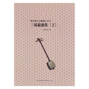 ONKYO PUBLISH 三味線 数字譜と五線譜による 三味線曲集(2)神田虔十 編