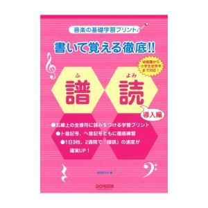 書いて覚える徹底!! 譜読 導入編 ドレミ楽譜出版社