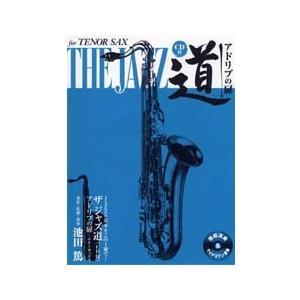 テナーサックス ザ ジャズ道 アドリブの扉 CD付 ヤマハミュージックメディア