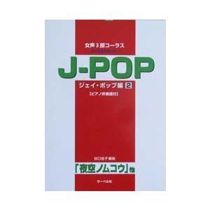サーベル社 女声3部コーラス〜好きな曲を歌いたい〜J-POP編 2 「夜空ノムコウ」他 (ピアノ伴奏...