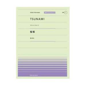 全音 全音ピアノピース〔ポピュラー〕PPP-007 TSUNAMI/桜坂【楽譜】