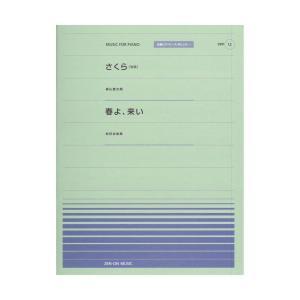 全音全音ピアノピース〔ポピュラー〕PPP-012 さくら(独唱)/春よ、来い【楽譜】