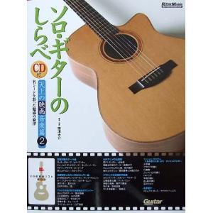 Rittor Music ソロ・ギターのしらべ 天上の映画音楽篇2
