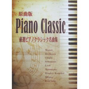 ピアノソロ 原曲版 厳選ピアノクラシック名曲集 ミュージックランド