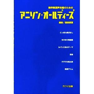 無伴奏混声合唱のための アニソン オールディーズ 信長貴富 カワイ出版