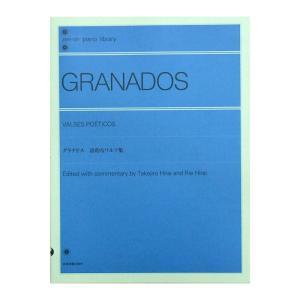 全音ピアノライブラリー グラナドス 詩的なワルツ...の商品画像
