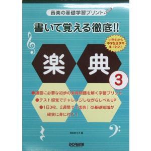音楽の基礎学習プリント 書いて覚える徹底!! 楽典 3 ドレ...