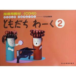 指導用教材 ともだちわーく 2 CD付 リトミック・ソルフェージュ 石丸由理 編著 ドレミ楽譜出版社