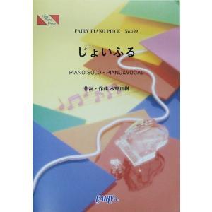 PP799 じょいふる いきものがかり ピアノピース フェア...