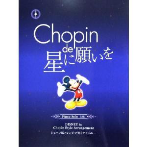 ピアノソロ ショパン de 星に願いを〜ショパン風アレンジで弾くディズニー〜 ヤマハミュージックメディア