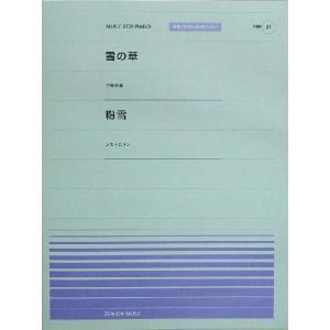 全音ピアノピース PPP-021 雪の華 粉雪 全音楽譜出版...