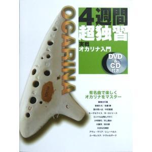 4週間超独習 実戦オカリナ入門 DVD&CD付き ヤマハミュージックメディア