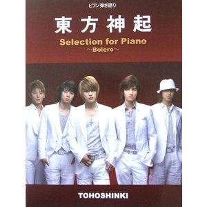 ピアノ弾き語り 東方神起 Selection for Piano 〜Bolero〜 ヤマハミュージッ...